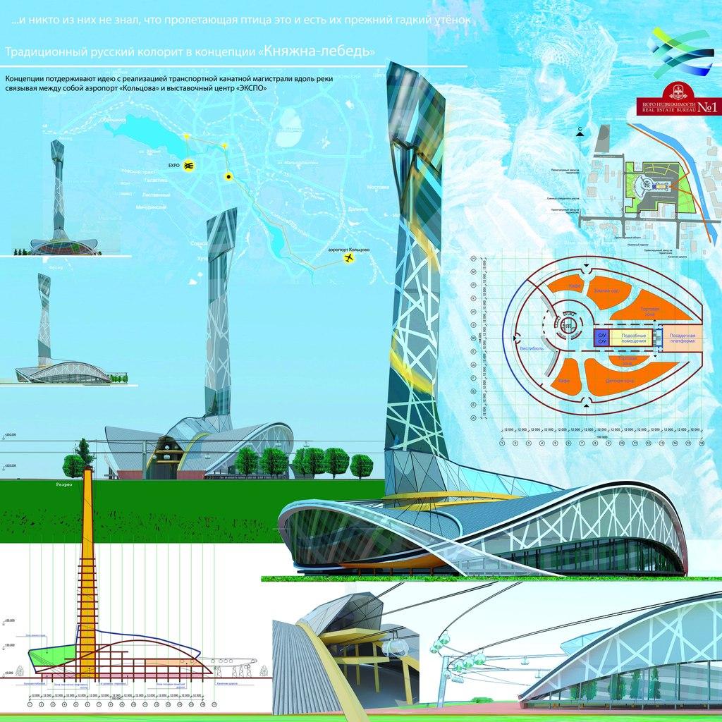 Проект реконструкции телебашни Екатеринбург Экспо 2020